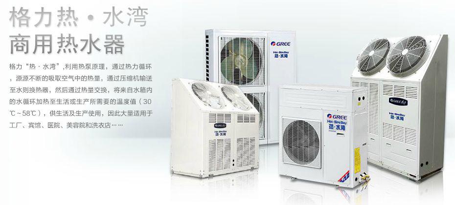 格力空气能热水器热水湾
